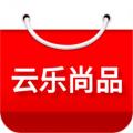 云乐尚品下载最新版_云乐尚品app免费下载安装