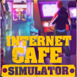 网吧模拟器4399版手游下载_网吧模拟器4399版手游最新版免费下载