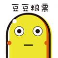 豆豆粮票下载最新版_豆豆粮票app免费下载安装