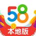 58本地版下载最新版_58本地版app免费下载安装