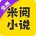 米阅免费版下载最新版_米阅免费版app免费下载安装