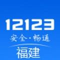 福建交警下载最新版_福建交警app免费下载安装