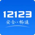 交管所12123下载最新版_交管所12123app免费下载安装