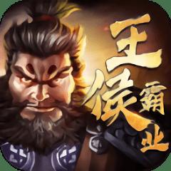 王侯霸业游戏手游下载_王侯霸业游戏手游最新版免费下载