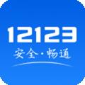 交管12123下载最新版_交管12123app免费下载安装