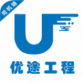 优途工程司机端下载最新版_优途工程司机端app免费下载安装