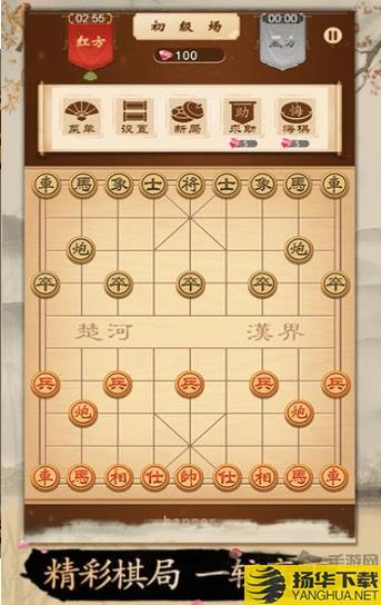开心下象棋游戏手游下载_开心下象棋游戏手游最新版免费下载