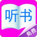 免费听小说大全下载最新版_免费听小说大全app免费下载安装