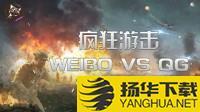 使命召唤手游友谊赛:疯狂游击 Weibo vs QG赛事解说