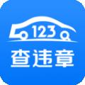 123查违章下载最新版_123查违章app免费下载安装