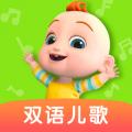 儿歌JOJO下载最新版_儿歌JOJOapp免费下载安装