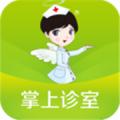 掌上诊室下载最新版_掌上诊室app免费下载安装