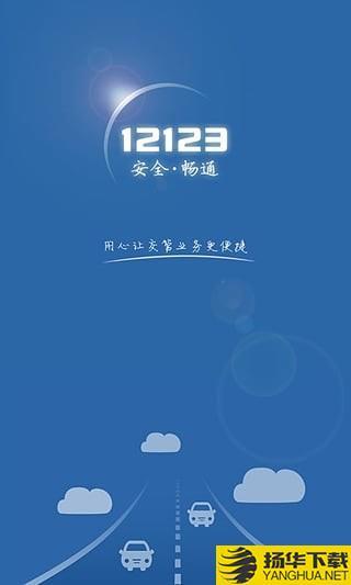 江苏交管12123