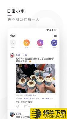 有记下载最新版_有记app免费下载安装