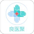 良医聚下载最新版_良医聚app免费下载安装