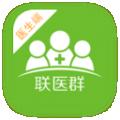 联医群下载最新版_联医群app免费下载安装