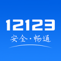 广东交管12123下载最新版_广东交管12123app免费下载安装