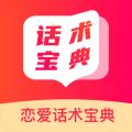 恋爱话术宝典大全下载最新版_恋爱话术宝典大全app免费下载安装