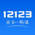 云南交警12123下载最新版_云南交警12123app免费下载安装