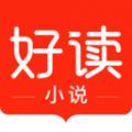 好读小说下载最新版_好读小说app免费下载安装