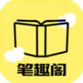 新笔趣阁下载最新版_新笔趣阁app免费下载安装