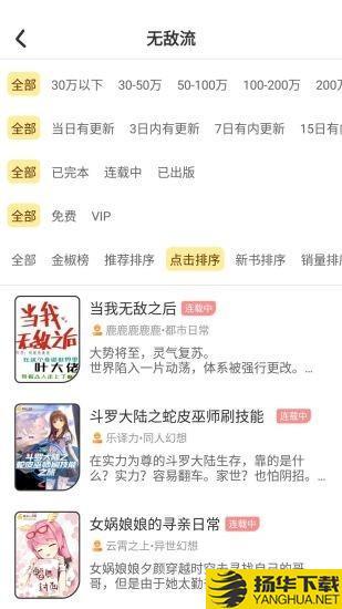 萌鸡小说下载最新版_萌鸡小说app免费下载安装
