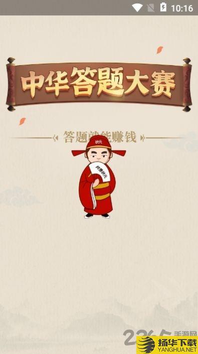 中华答题大赛游戏手游下载_中华答题大赛游戏手游最新版免费下载