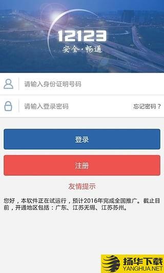 江苏交警12123 app下载