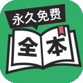 全本免费小说阅读器下载最新版_全本免费小说阅读器app免费下载安装