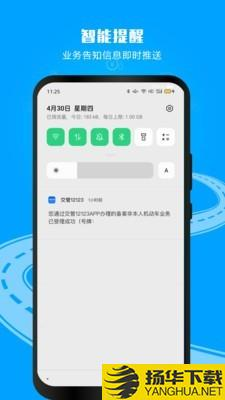 江苏交管12123下载最新版_江苏交管12123app免费下载安装