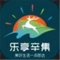 乐享辛集下载最新版_乐享辛集app免费下载安装