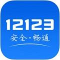 福建交管12123下载最新版_福建交管12123app免费下载安装