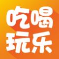 我爱吃喝玩乐下载最新版_我爱吃喝玩乐app免费下载安装