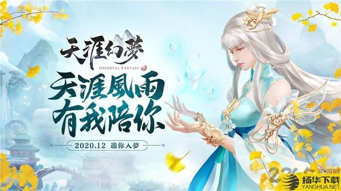 天涯幻梦官方版手游下载_天涯幻梦官方版手游最新版免费下载