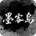 墨客岛下载最新版_墨客岛app免费下载安装