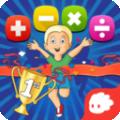 算数马拉松下载最新版_算数马拉松app免费下载安装