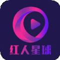 红人星球下载最新版_红人星球app免费下载安装