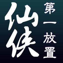 仙侠第一放置魅族版下载_仙侠第一放置魅族版手游最新版免费下载安装
