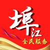 埠江全民服务下载最新版_埠江全民服务app免费下载安装