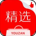 有赞精选下载最新版_有赞精选app免费下载安装