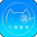 飞猫管家下载最新版_飞猫管家app免费下载安装