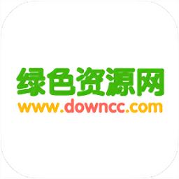 绿色资源网手机版下载_绿色资源网手机版手游最新版免费下载安装