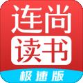 连尚读书极速版下载最新版_连尚读书极速版app免费下载安装