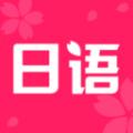 日语学习书下载最新版_日语学习书app免费下载安装
