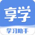 享学下载最新版_享学app免费下载安装