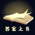 答案之书趣味测试下载最新版_答案之书趣味测试app免费下载安装