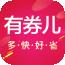 有券儿下载最新版_有券儿app免费下载安装