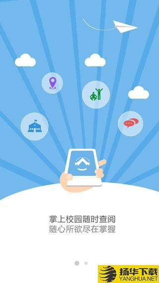 iluibe(辽宁对外经贸学院app)