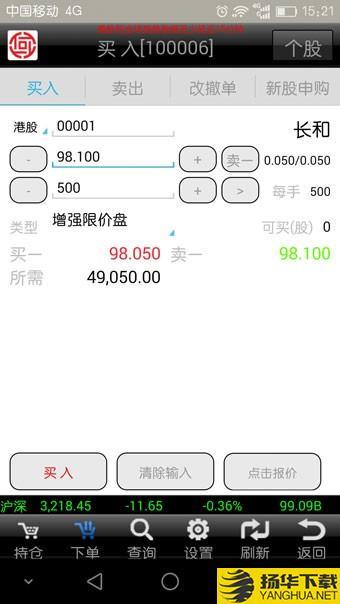 山证国际交易宝下载最新版_山证国际交易宝app免费下载安装
