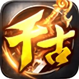 千古神途最新版下载_千古神途最新版手游最新版免费下载安装